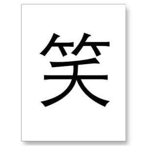 chinese_symbol_for_laugh_postcard-p239398313843791555trdg_400