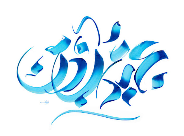 Sunday Evening Art Gallery Blog on Thursday — Arabic